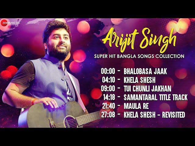 অরিজিৎ সিং সুপারহিট বাংলা সং কালেকশন Arijit Singh Bangla Songs Collection | Audio Jukebox