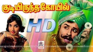 Kudiyiruntha Kovil Full Movie குடியிருந்த கோவில் MGR ஜெயலலிதா நடித்த காதல்காவியம்