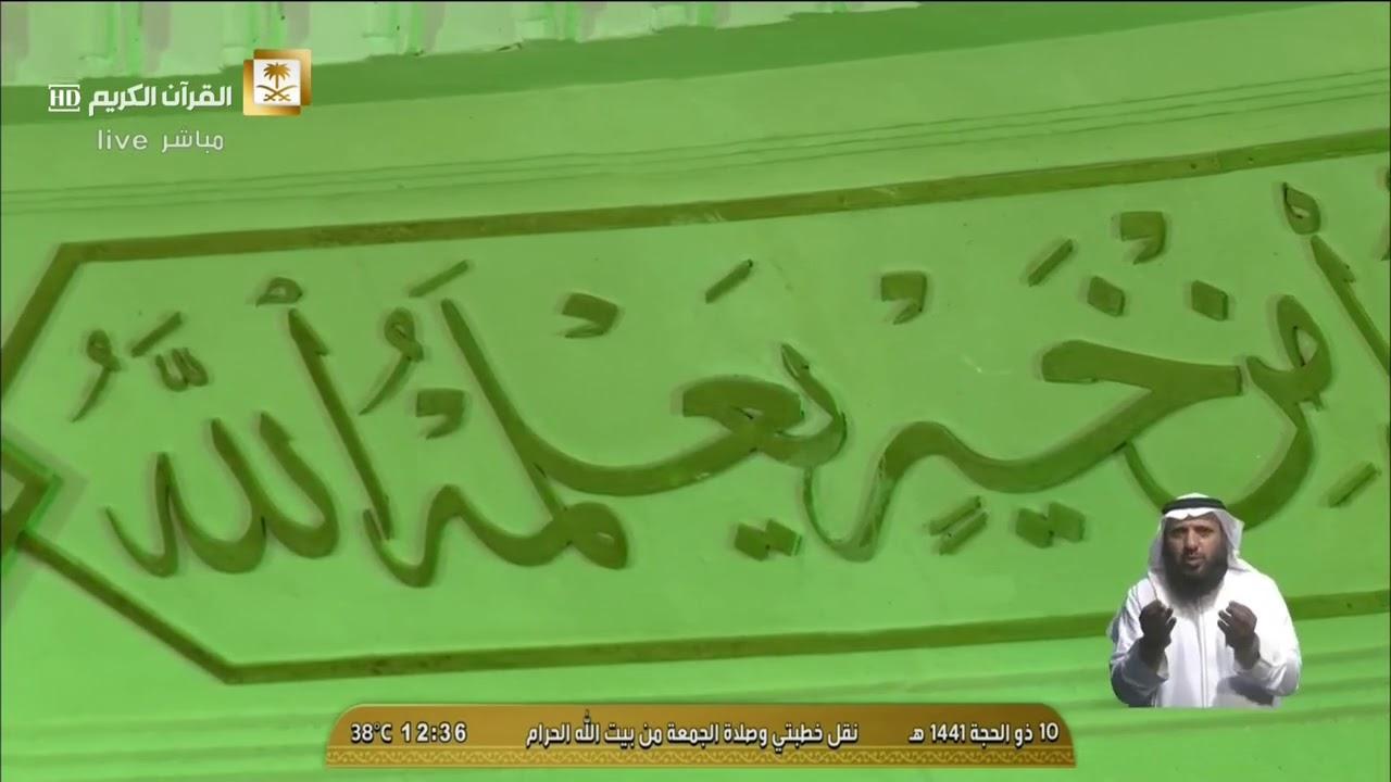 صلاة الجمعة من الحرم المكي الشريف 10 / ذو الحجة / 1441 هـ