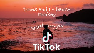 Tones and I - Dance Monkey (Lyrics) مترجمة للعربي