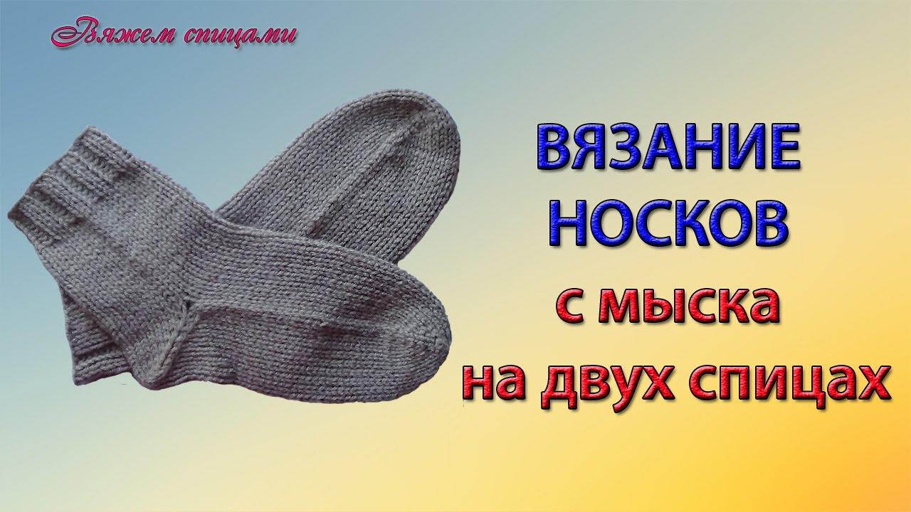 простой способ вязания носков с мыска на двух спицах Youtube