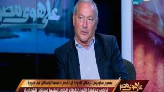 على هوى مصر - سميح ساويرس : يمكن للدولة ان تقدم دعمها للأسكان في صورة أراضي مخفضة الثمن