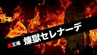 【魔王魂公式】煉獄セレナーデ