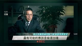 【台灣啟示錄 預告】金庫消失 三億之謎 01/19(日)