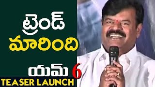 ట్రెండ్ మారింది - Producer Ramakrishna Goud Speech At M 6 Movie Trailer Launch