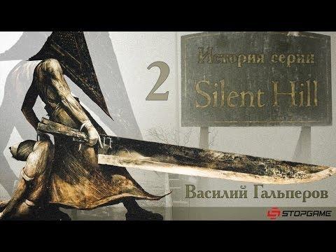 История серии Silent Hill, часть 2