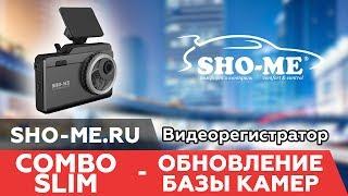 Комбо-пристрій SHO-ME Combo Slim - оновлення бази камер
