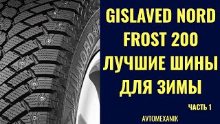 видео Gislaved Nord Frost 200