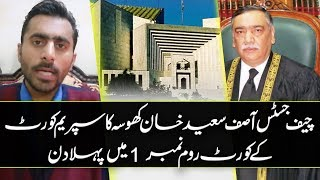 1st Day of CJP Asif Saeed Khan Khosa in Supreme Court. Details by Siddique Jaan