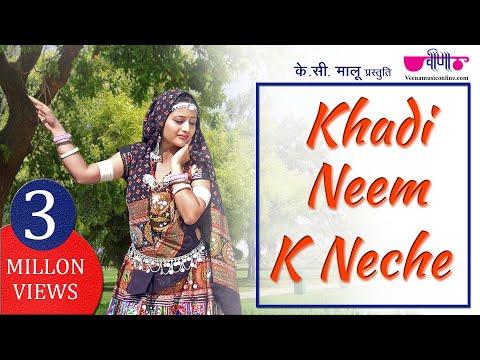 Rajasthani Superhit Songs | Khadi Neem Ke Niche | Seema Mishra Songs