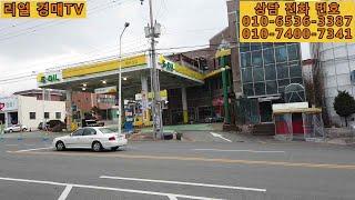 경북 경산시 진량읍 주유소 경매