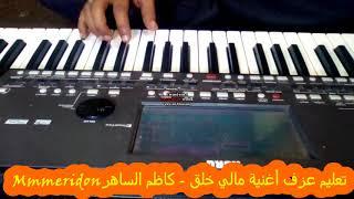 تعليم عزف أغنية مالي خلق ..كاظم الساهر..عزف عبد القادر محمد