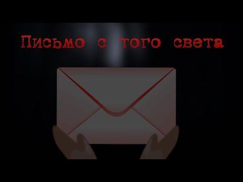 АВАТАРИЯ СТРАШНЫЕ ИСТОРИИ: ПИСЬМО С ТОГО СВЕТА (С ОЗВУЧКОЙ!)