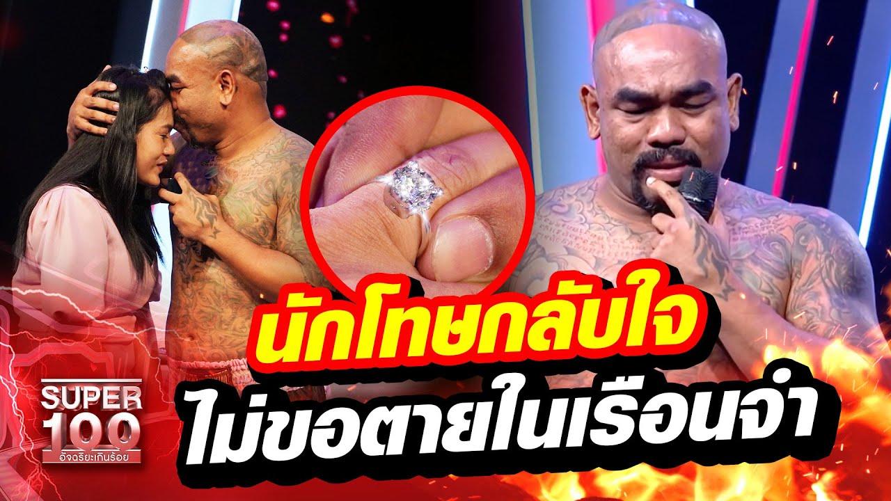 [Eng.Sub] สุดซึ้ง! เอ็ม ชีวิตเหมือนเกิดใหม่ ออกจากคุกสานฝันมอบแหวนวงแรกให้ภรรยา | SUPER100