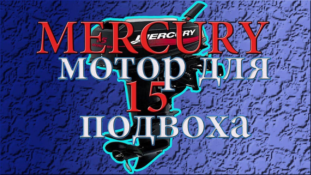Mercury15 - мотор для подвоха