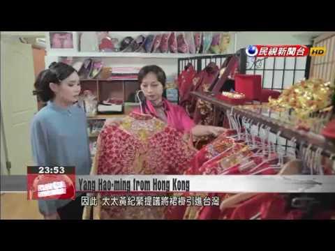 Hong Kong immigrant Yang Hao-ming starts new career importing dresses in Taiwan