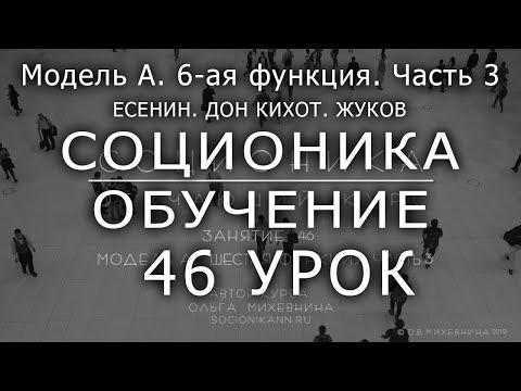 46 Соционика - обучающий курс. Занятие 46. Модель А. Шестая функция. Часть 3. Самооценка человека.