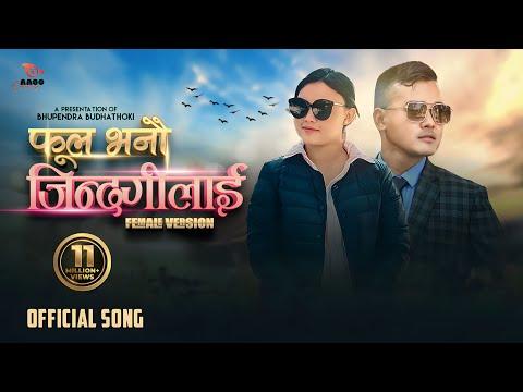 Purnima Lama's New Song 2018  Phool Bhanu Jindagilai   पूर्णिमा लामा   फूल भनुँ जिन्दागीलीई