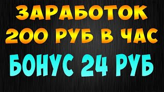 MIZEXPRO ЗАРАБОТОК В ИНТЕРНЕТЕ ПЛЮС БОНУС 24 РУБЛЯ