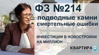 видео Закон 214 ФЗ | Договор долевого участия. Защита интересов дольщиков