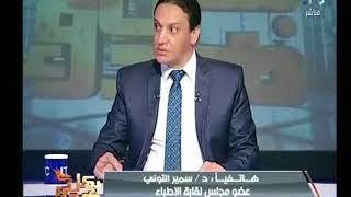 رد فعل حاد من عضو مجلس نقابة الأطباء حول ضحية سرقة قناة الفالوب
