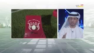 لقاء قناة ابوظبي الرياضية عن الرجبي أمس - AD Sports 1 Channel - UAE Rugby