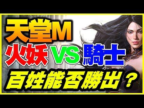 【天堂M】LV79大火妖VS LV81騎士《百姓能否勝出?》 ft.小許【平民百姓實測】