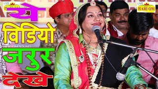 आशा वैष्णव राजस्थानी वीडियो 2018 - New Majisa Superhit Bhajan - Best Marwadi Song - Live Hyderabad