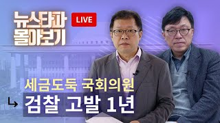 [LIVE] 세금 도둑 국회의원 고발 1년 뉴스타파 ⟪국회개혁⟫ 시리즈 몰아보기