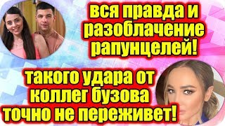 Дом 2 Новости ♡ Раньше Эфира 30 мая 2019 (30.05.2019).