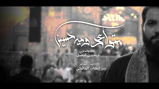 متواعد ويه حسين | إصدار يا محرم | حسين فيصل | محرم 1438