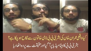 Bushra Manika son talk about his mother getting married with Imran khan