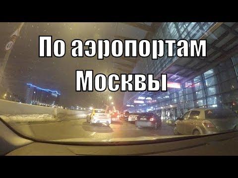 Работа в такси Москва. Яндекс Gett Uber (Убер). По портам после 8 марта/StasOnOff