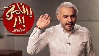 BadersShow | الحلقة الأولى | نقد، مو حش