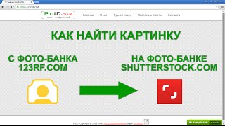 Быстрый вариант поиска копии картинки с 123rf.com на shutterstock.com(, 2015-12-12T13:45:15.000Z)