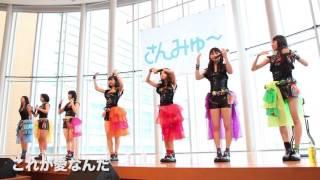 10月9日に行われたさんみゅ~のニューシングル「トゲトゲ」のリリースイ...