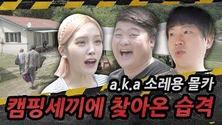 생존요리 쿡올데드] 소프&레나&태용이 마주한 죽음의 캠핑? (EP01-1)