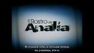 El Rostro de Analía (Лицо Аналии) - promo [Telemundo] RUS SUB