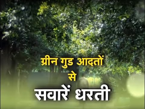 Prakriti Ki Ore - Improve Earth with Green Good Habits