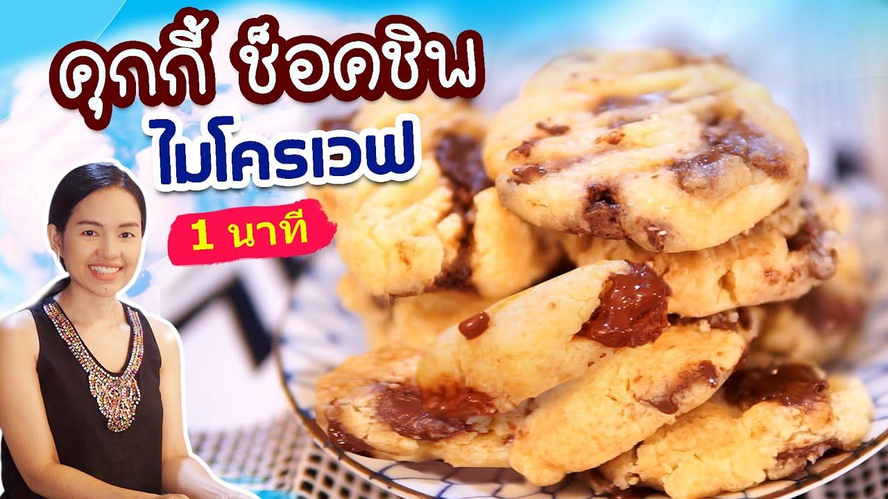 คุกกี้นิ่ม ช็อคโกแลตชิพ คุกกี้ ไมโครเวฟ  1 นาที ทำคุกกี้ ไม่ใช้เตาอบ ง่าย อร่อย - Soft Cookies