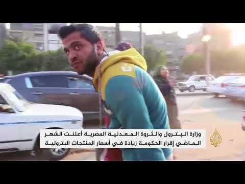 مصر ترفع أسعار الغاز الطبيعي بنسب تصل لـ75%  - نشر قبل 21 ساعة