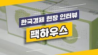 팩하우스│한국 경제 현장 인터뷰│제53회 프랜차이즈 창…