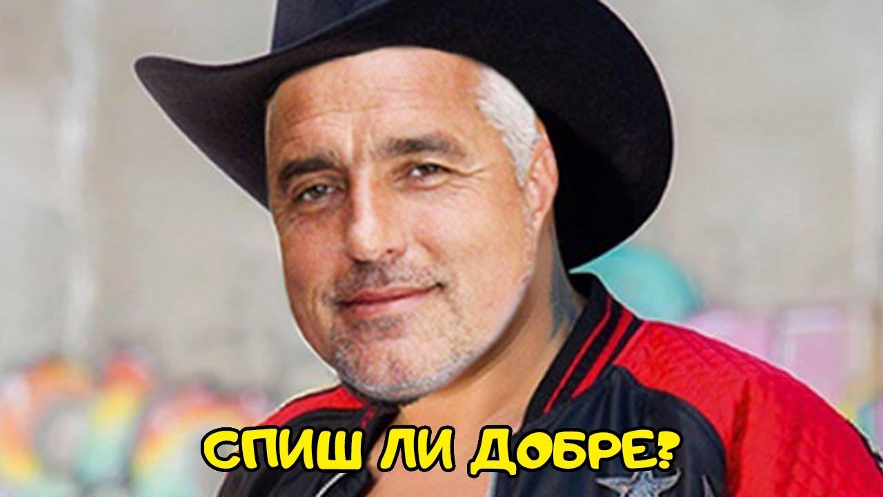 За кой ли Бойко Борисов пее Хабиби? - Хиляди гледания в Youtube само за 1 седмица! - (ВИДЕО)
