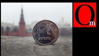 Рубль смыло оттоком иностранного капитала