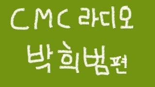 CMC의 몬헌 라디오 -  박희범편, 몬헌으로 친해진 …