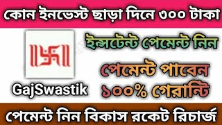 GajSwastik, কোন ইনভেস্ট ছাড়া প্রতিদিন ৩০০-৫০০ টাকা ইনকাম করুন,পেমেন্ট পাবেন ১০০% ||| Rk Bangla Tips