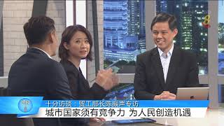 狮城有约 | 十分访谈:香港局势借鉴之处
