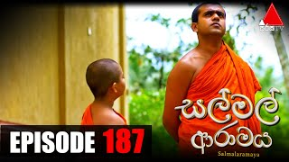 සල් මල් ආරාමය | Sal Mal Aramaya | Episode 187 | Sirasa TV Thumbnail