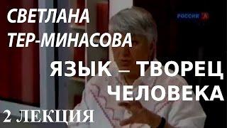 ACADEMIA. Светлана Тер-Минасова. Язык – творец человека. 2 лекция. Канал Культура