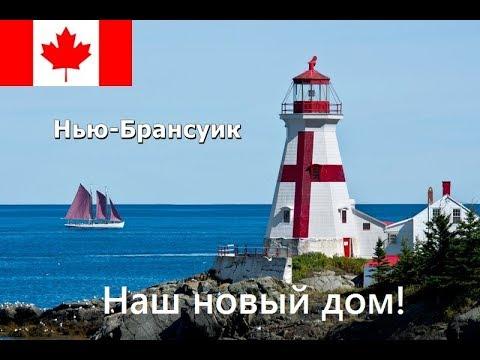 Переезд в Канаду. Наша первая квартира в Dieppe, New Brunswick